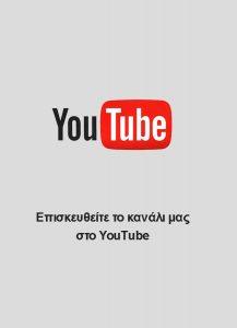 youtube gr